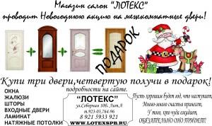 Новогодняя акция!! Всем подарки!! infrus.ru