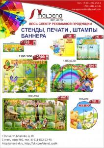 Скидки на стенды для школ и детских садов
