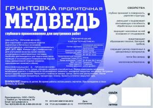"""Грунтовка акриловая """"МЕДВЕДЬ"""" гп. для внутренних работ 11 литров от 44 единиц."""