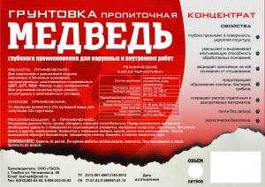 """Грунтовка акриловая """"МЕДВЕДЬ"""" концентрат гп. для внут/наружных работ 1 литр от 21 единицы. infrus.ru"""