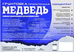 """Грунтовка акриловая """"МЕДВЕДЬ"""" концентрат гп. для внутренних работ 1 литр от 21 единицы."""