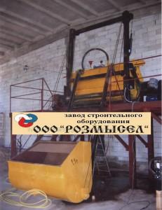 Растворосмеситель СО-800