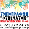 "Логотип ТИПОГРАФИЯ ""ОТПЕЧАТОК"""