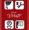 Логотип ЭЛЬФ, ателье - химчистка